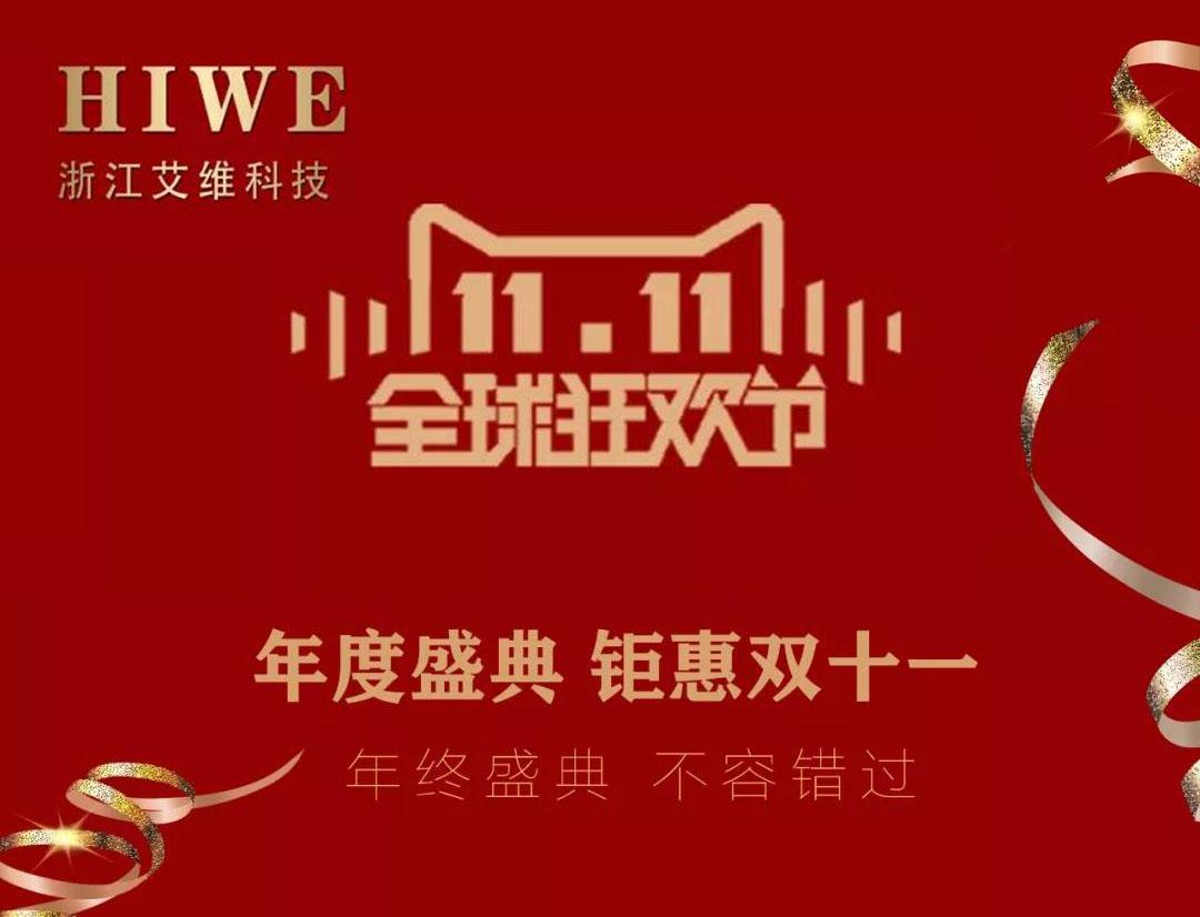 艾维智能影音邀您共赢双十一全球狂欢节