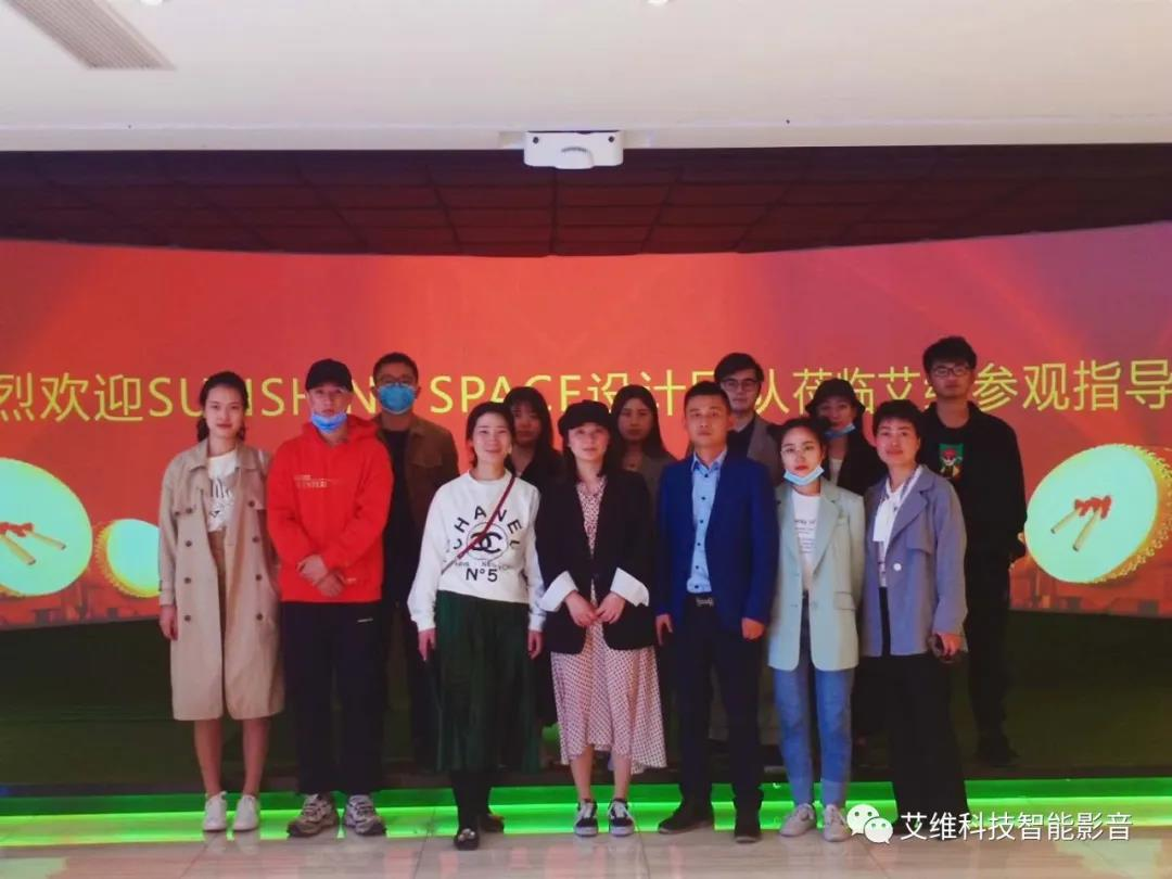 【艾维科技】热烈欢迎尚舍一屋到访浙江艾维科技有限公司