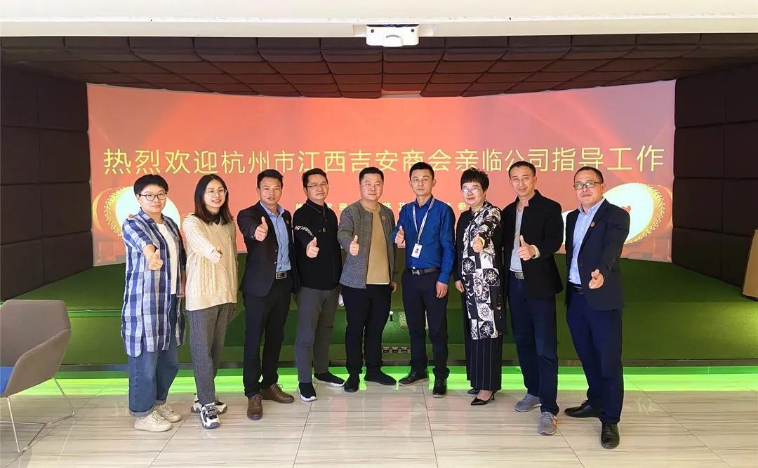 【艾维科技】热烈欢迎杭州江西吉安商会到访浙江艾维科技有限公司