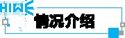 情况介绍.png